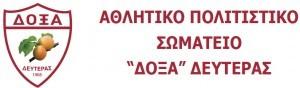 Αθλητικό-Πολιτιστικό Σωματείο «ΔΟΞΑ» Δευτεράς